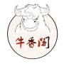 重庆牛香阁串串王餐饮有限公司